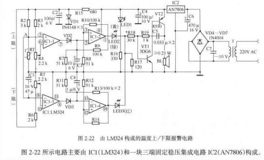 LM324构成的温度上/下限报警电路