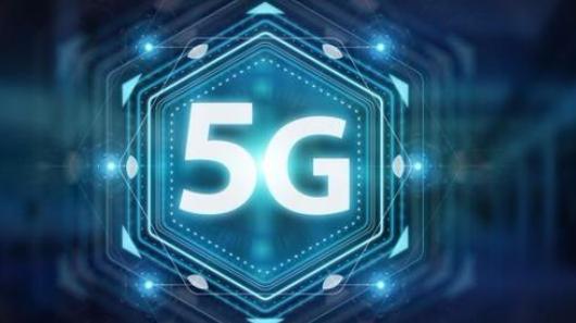 发改委表示加速推进5G网络等新型基础设施建设