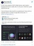 Oppo Watch将于今年晚些时候在西欧首发