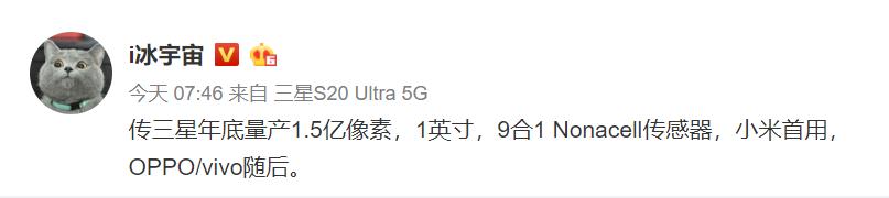 三星研发1.5亿像素传感器 将卖给小米和OPPO