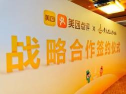 中國電信與美團簽署了戰略合作協議