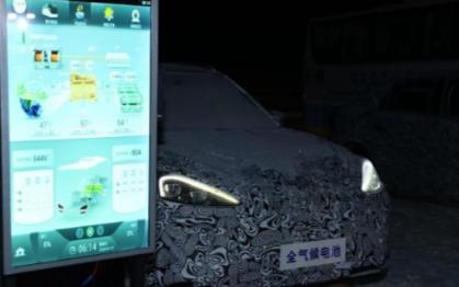 新能源汽车取得重大技术突破,零下30度正常运行