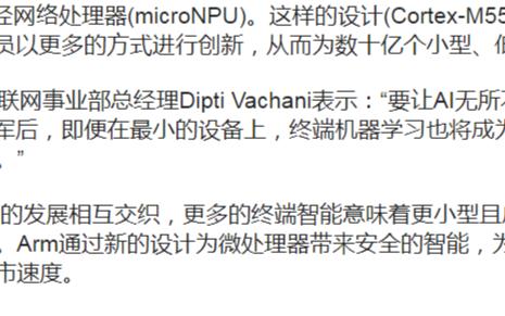 M使用的microNPU 為物聯網終端設備帶來空...