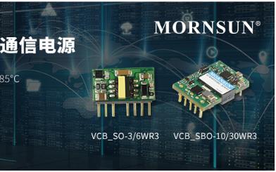最新3-30W高性能通信電源,金升陽助力5G產業加速