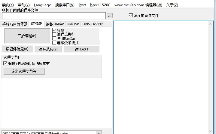 FlyMcu单片机在线编程专家软件免费下载