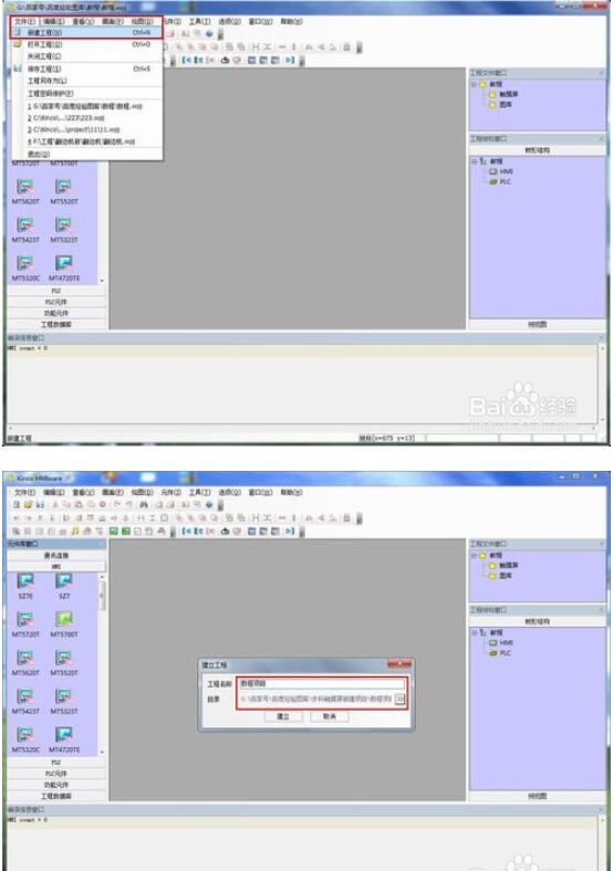 触摸屏如何编程_触摸屏编程用什么软件