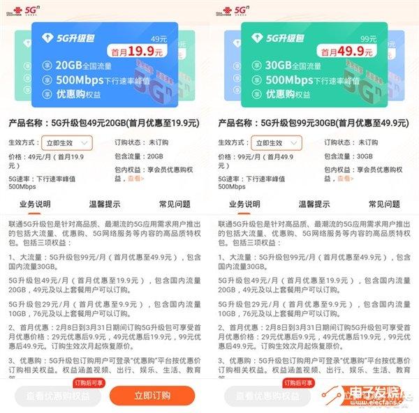 中国联通首款5G升级包体验 网速到底有多快