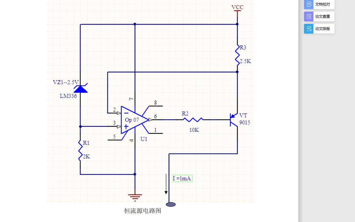 使用单片机设计热电阻测温仪的详细资料说明