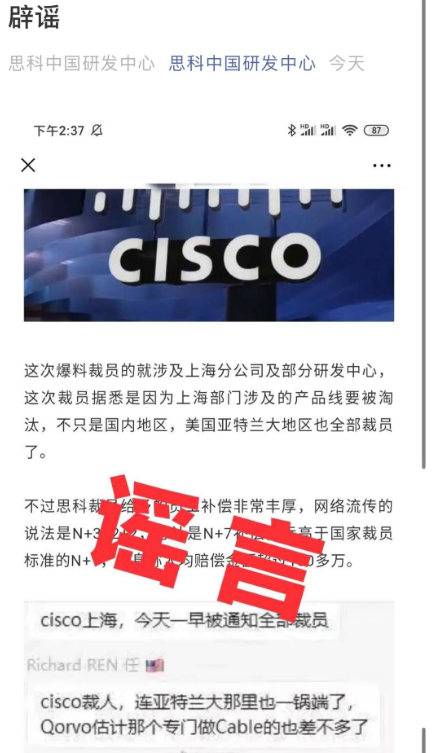 思科正式公布并没有关闭上海研发中心