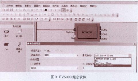 KINCO总线型HMI的特点及在电池管理系统中应用