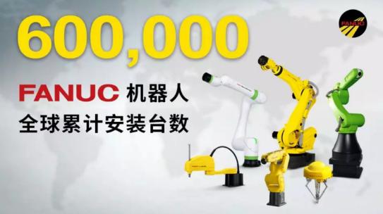 發那科機器人截至到2019年已在全球累計安裝超過了60萬臺