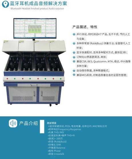 基于labview等语言的TWS,智能音箱等测试系统