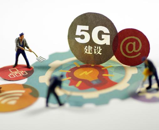 我國將有望力爭在今年年內開通30萬個5G基站