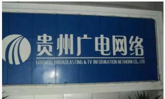 贵州广电网络推出了一项广电宽带单独订购办理的计划