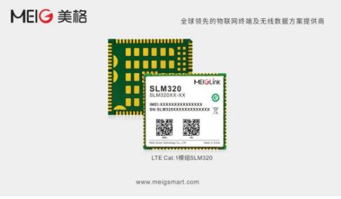 美格智能推出了新一代Cat1物联网芯片平台