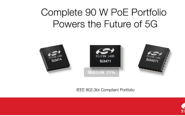 Silicon Labs完整的PoE產品組合為5G小基站提供完美動力