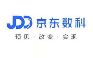 京东数字科技集团正式成立了产业AI中心