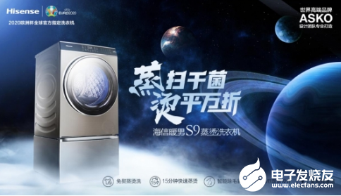 海信暖男S9蒸烫洗衣机 用科技成果引领健康洗护新...