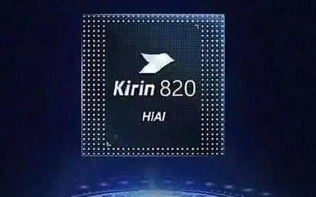 麒麟820芯片攜榮耀30S將登場 5G中低端市場將全面開打