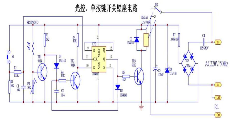 光控和单按键开关壁座电路图