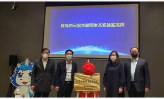 海尔云裳衣联网生态实验室已正式揭牌成立