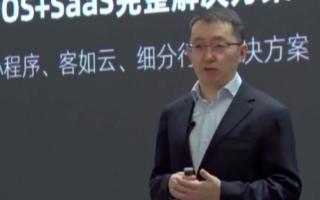 王磊:阿里本地生活助力实现经营全链路的数字化升级