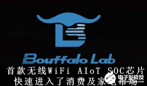 WiFi是无线通信主流技术 发展要看芯片厂商布局