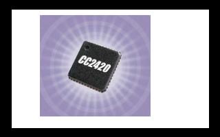 CC2420射频收发器芯片的数据手册免费下载