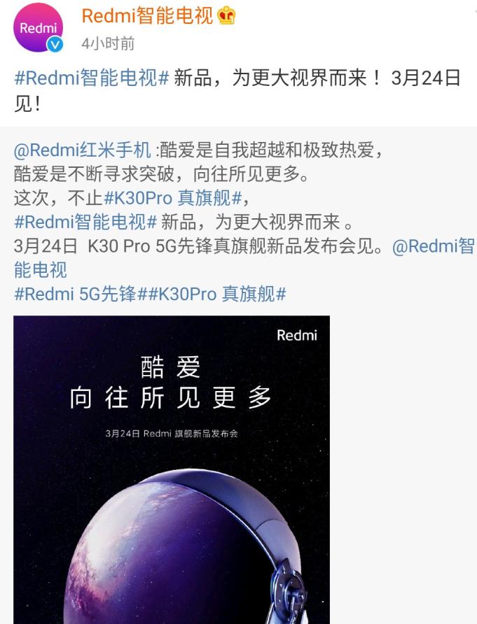 Redmi将会发布一款更大尺寸的智能电视产品