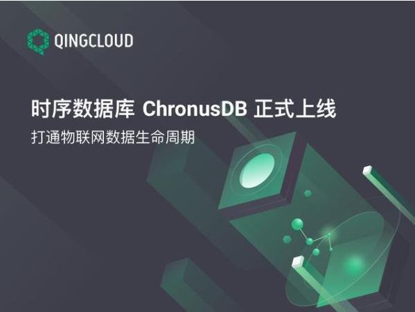 青云QingCloud自主研发的时序数据库Chr...