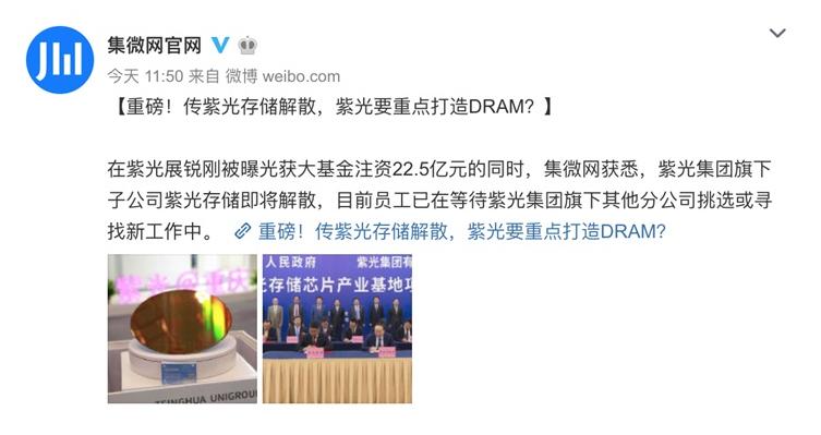 紫光存储相关业务逐步转移到长江存储,重点放在DRAM业务