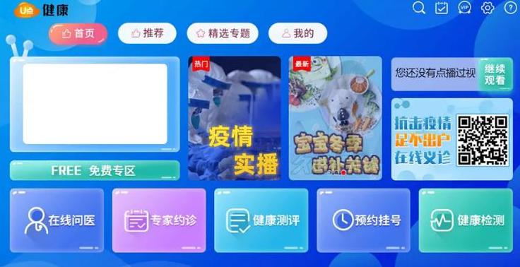 廣東廣電網絡正式上線了U點健康服務平臺