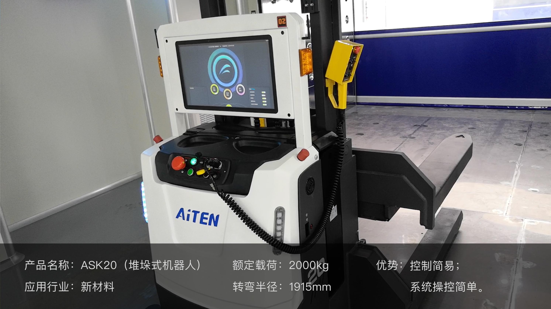 AGV机器人不同类型适用于各个行业