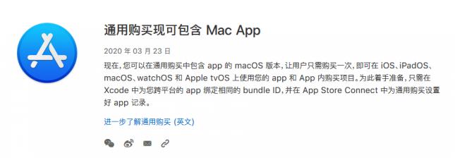 苹果表示可通用购买包含了Mac应用