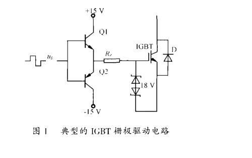 三相逆变器中IGBT的几种驱动电路的分析