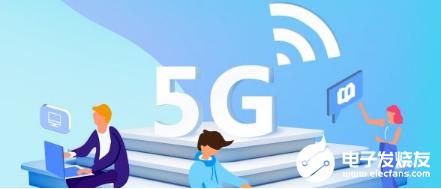 2020是5G放量之年 整体商业模式线上化也因此而转变