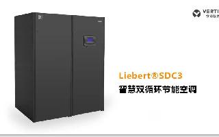 维谛技术推出SDC3智慧双循环节能空调,具有五大...