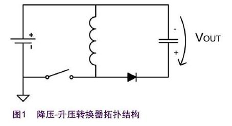 大功率LED照明电路的降压-升压电路设计