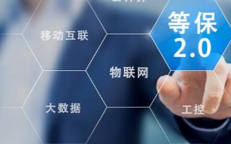 阿里云宣布IoT安全平台通过等保2.0评估,极大...