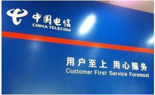 中国电信发布了2019年全年业绩公告经营收入达到...