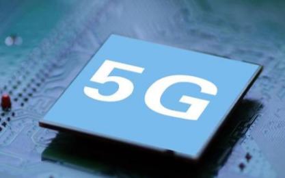 5G芯片的技术突破,将大大推动5G的建设