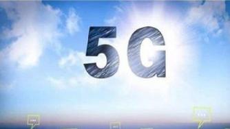 我国今年以来共核发了5G基站和5G终端设备型号核准证170余个