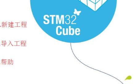 浅谈STM32CubeMX使用方法及功能介绍