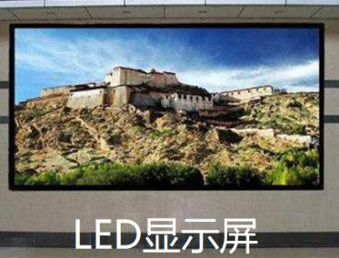 LED顯示屏和DLP拼接屏的技術特點及注意事項