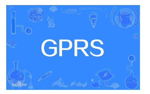 GPS與GPRS有什么區別