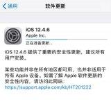 苹果推送iOS 12.4.6更新 为老机型提供重要安全性更新
