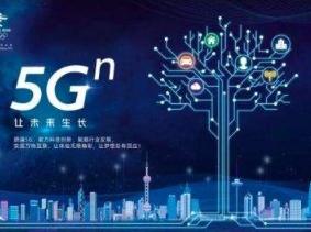 国家大力扶持5G建设为工业制造业升级提速助力