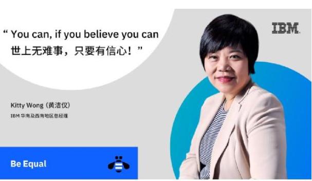 IBM华南西南区总经理黄洁仪:激发内生动力,勇于变革自我