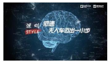 贸泽电子赞助推出《深圳Style》第二期,且看无...