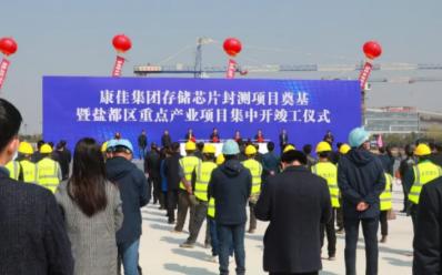 康佳20亿存储芯片封测项目开工 国内唯一开放无人工厂